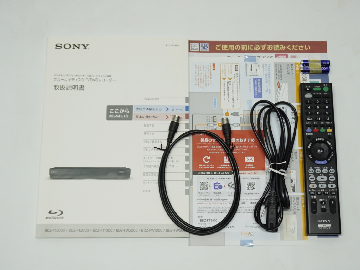 【中古】SONY BDZ-FT2000【コード05-01060】