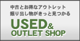 USED&OUTLET SHOP